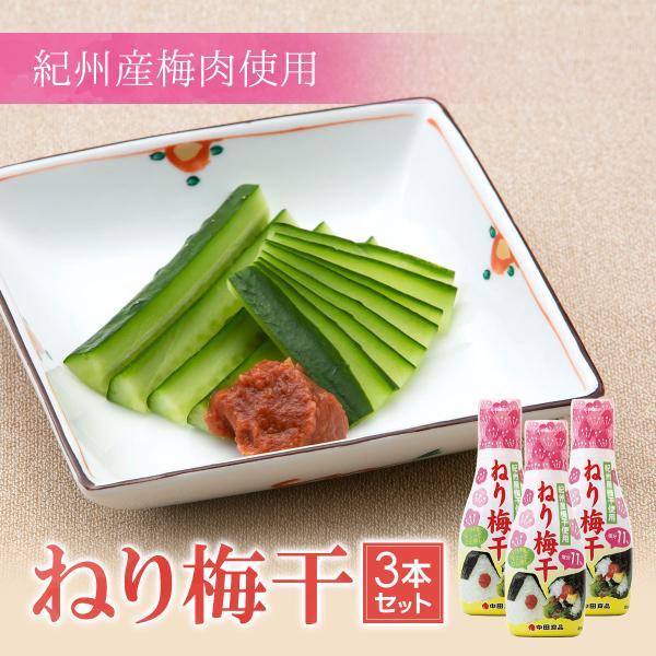 梅肉 梅干し ねり梅干 120g×3セット 中田食品 簡単 おにぎり 南高梅 国産
