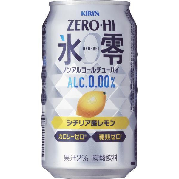 〔ノンアルコール〕〔チューハイ〕キリンゼロハイ氷零シチリア産レモン350ml1ケース(24本入り)