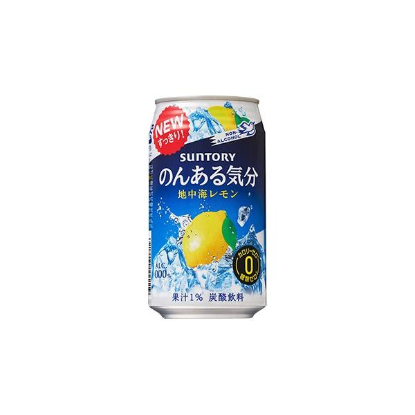 〔ノンアルコール〕〔チューハイ〕サントリーのんある気分地中海レモン350ml1ケース(24本入り)