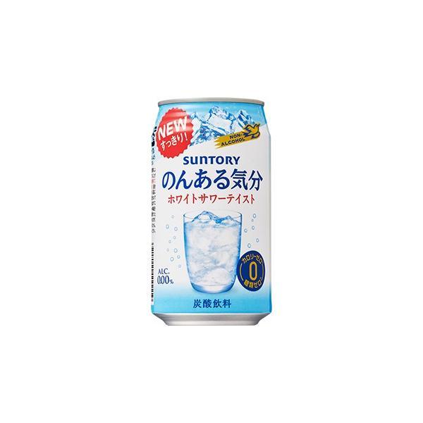 〔ノンアルコール〕〔チューハイ〕サントリーのんある気分ホワイトサワーテイスト350ml1ケース(24本入り)