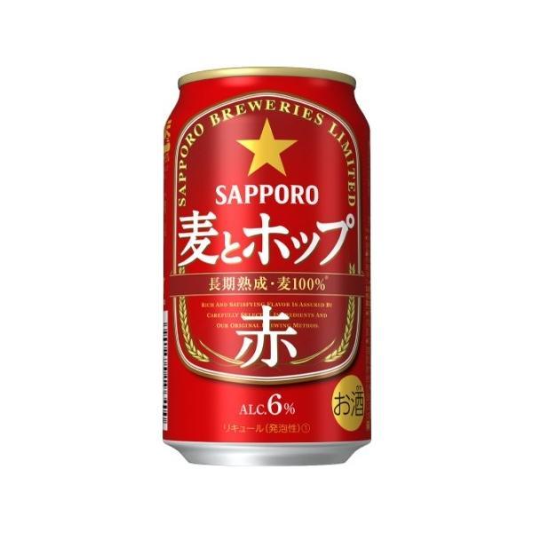 〔ビール類〕〔発泡酒〕サッポロ〔新ジャンル〕麦とホップ赤350ml1ケース(24本入り)