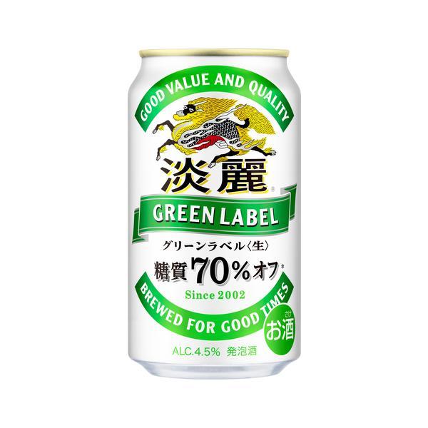〔ビール類〕〔発泡酒〕キリン淡麗グリーンラベル350ml1ケース(24本入り)
