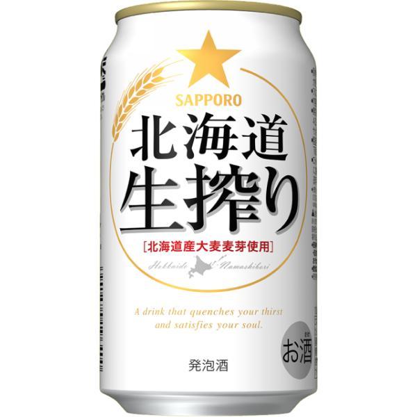 〔ビール類〕〔発泡酒〕サッポロ生搾り350ml1ケース(24本入り)