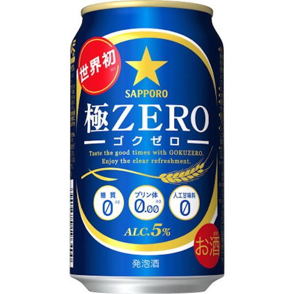 〔ビール類〕〔発泡酒〕サッポロ極ZERO(極ゼロ)350ml1ケース(24本入り)