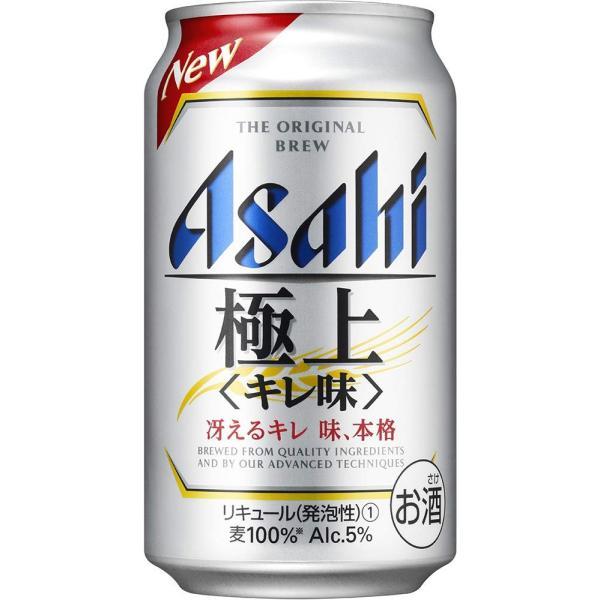 〔ビール類〕〔発泡酒〕アサヒ〔新ジャンル〕極上<キレ味>350ml1ケース(24本入り)