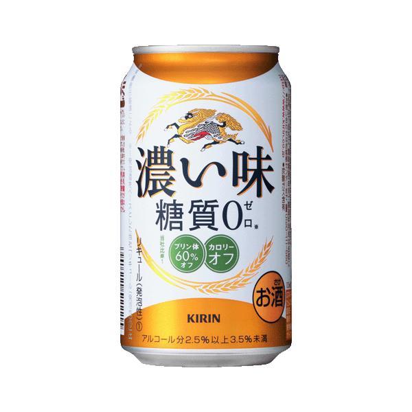 〔ビール類〕〔発泡酒〕キリン〔新ジャンル〕濃い味<糖質ゼロ>350ml1ケース(24本入り)