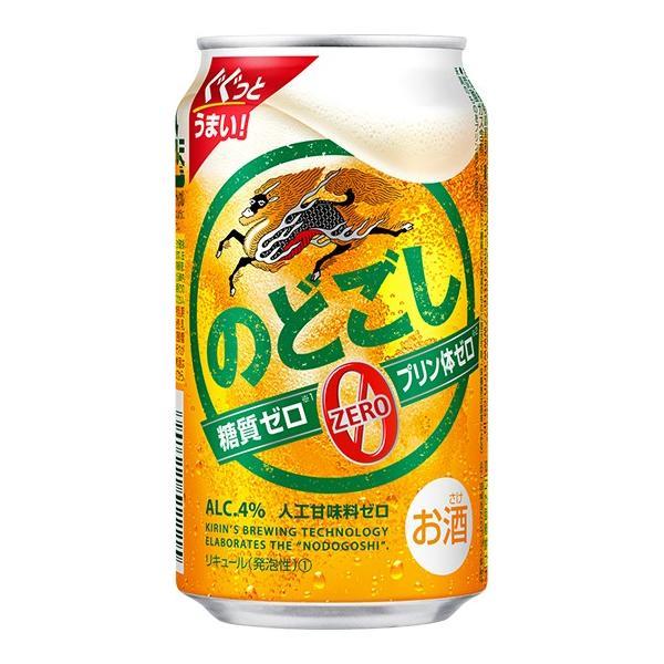 〔ビール類〕〔発泡酒〕キリン〔新ジャンル〕のどごしZERO350ml1ケース(24本入り)