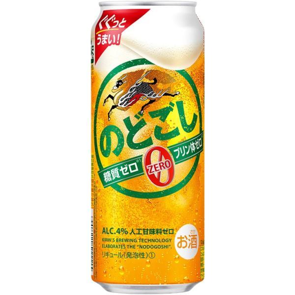 〔ビール類〕〔発泡酒〕キリン〔新ジャンル〕のどごしZERO500ml1ケース(24本入り)