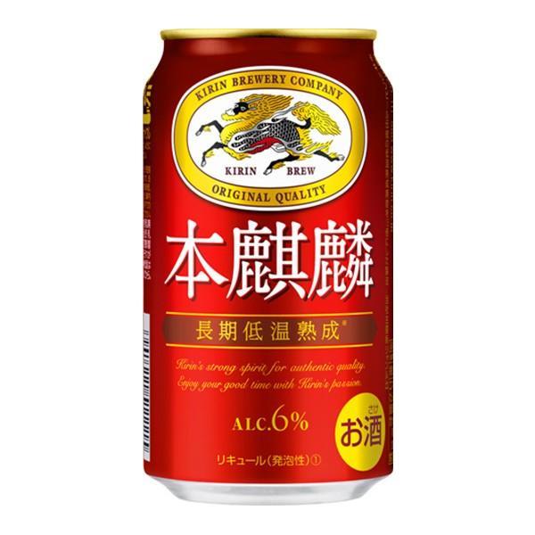 〔ビール類〕〔発泡酒〕キリン〔新ジャンル〕本麒麟350ml1ケース(24本入り)