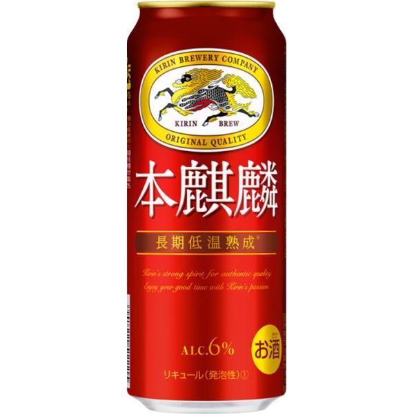 〔ビール類〕〔発泡酒〕キリン〔新ジャンル〕本麒麟500ml1ケース(24本入り)