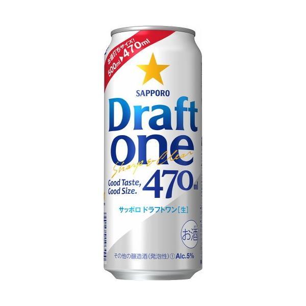 〔ビール類〕〔発泡酒〕サッポロ〔新ジャンル〕ドラフトワン470ml1ケース(24本入り)
