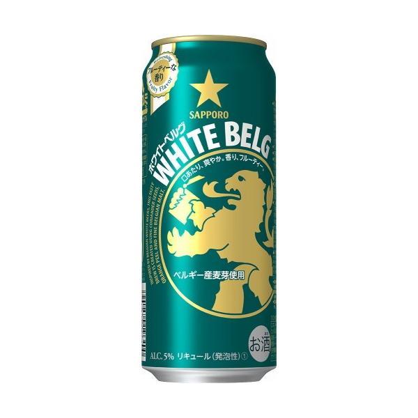 〔ビール類〕〔発泡酒〕サッポロ〔新ジャンル〕ホワイトベルグ500ml1ケース(24本入り)
