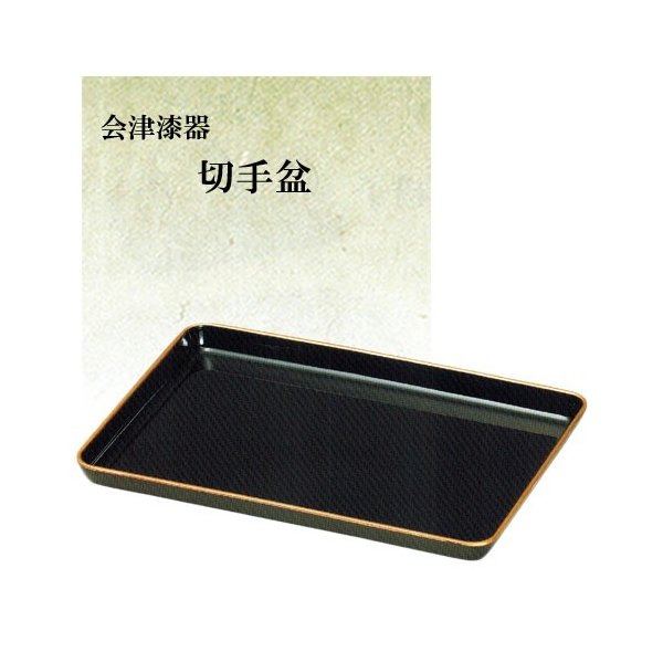 盆 黒 9.0 切手盆 金渕付 ユリア樹脂製 カシュー塗装 米寿祝 正月 ギフト (20-40-19)