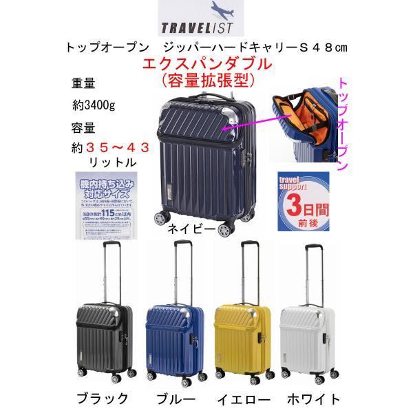 トップオープン ジッパーハードキャリー拡張型S48cm機内持込可3・4kg35〜43リットル20290 Expandable TRAVELIST TSA中国製トラベリスト
