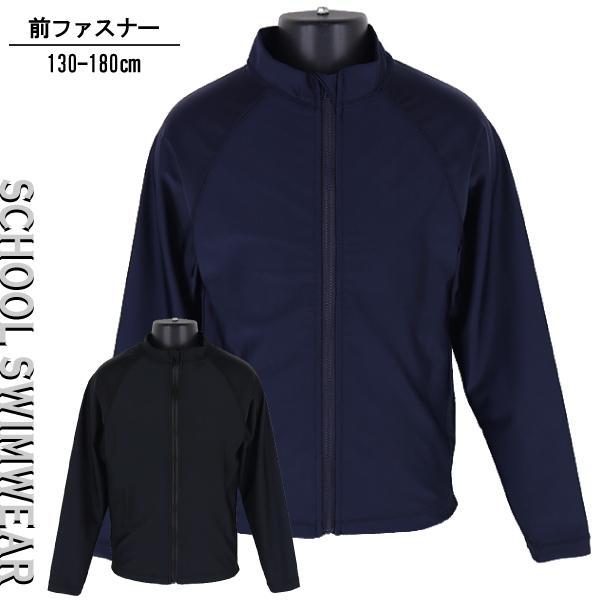 |ラッシュガード キッズ UPF50+ 紫外線対策 ストレッチ素材 子供 長袖 紺無地 スクール 水…