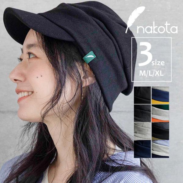 nakotaナコタスウェットワークキャスケット帽子キャップメンズレディーストリコロールトライカラー大きいサイズビッグサイズゆった