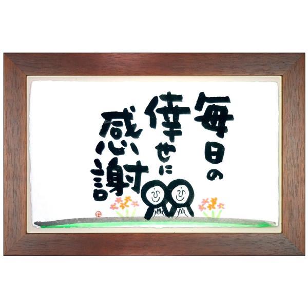 感動 言葉 メッセージアート 毛利達男・毎日の倖せに感謝|namaenouta-jp