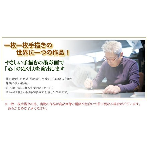感動 言葉 メッセージアート 毛利達男・毎日の倖せに感謝|namaenouta-jp|03