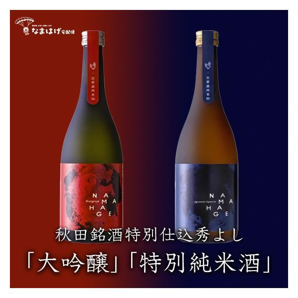 秋田銘酒特別仕込秀よし「NAMAHAGE」大吟醸・特別純米酒セット|namahage-takuhaibin