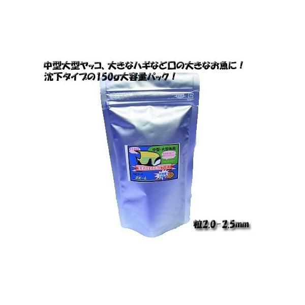 【生麦オリジナル】THEフードDX-Lサイズ150g namamugi