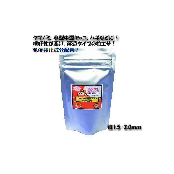 【生麦オリジナル】THEフードDX−Mサイズ50g|namamugi