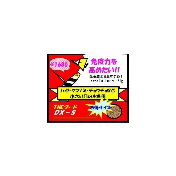 【生麦オリジナル】THEフードDX-Sサイズ150g|namamugi|02