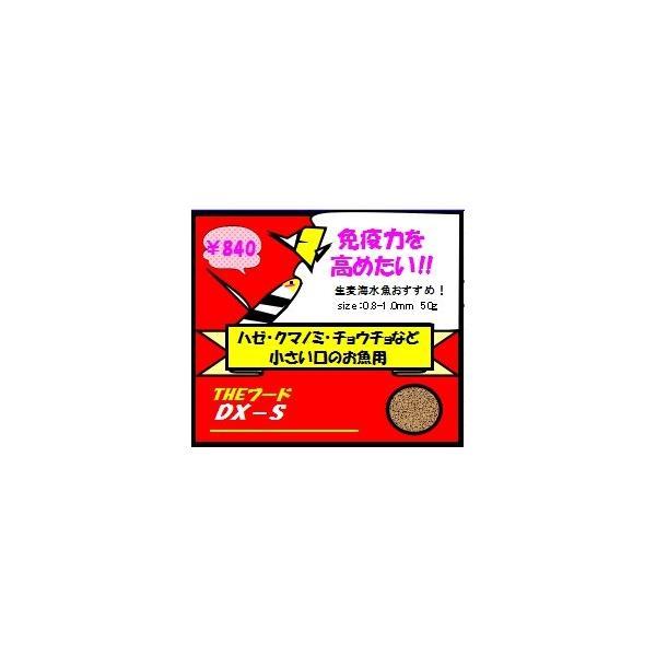 【生麦オリジナル】THEフードDX−Sサイズ50g|namamugi|02