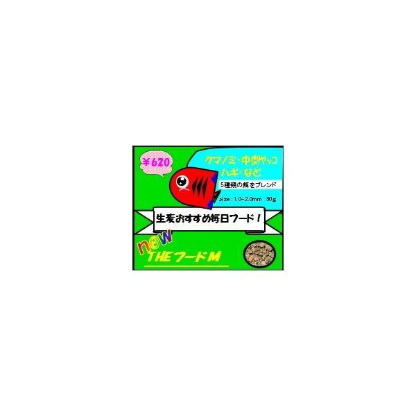 【生麦オリジナル】THEフードMサイズ50g|namamugi|02