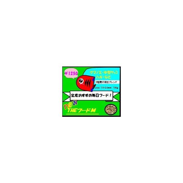 【生麦オリジナル】THEフードMサイズ150g|namamugi|02