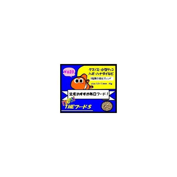 【生麦オリジナル】THEフードサイズS50g|namamugi|02