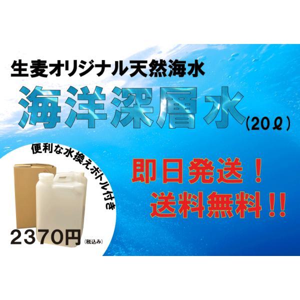 海洋深層水 20リットル|namamugi