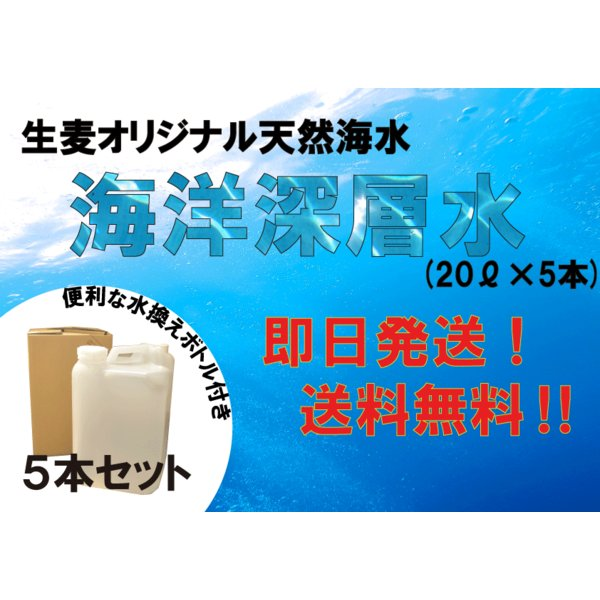 海洋深層水 20リットル  5本セット|namamugi
