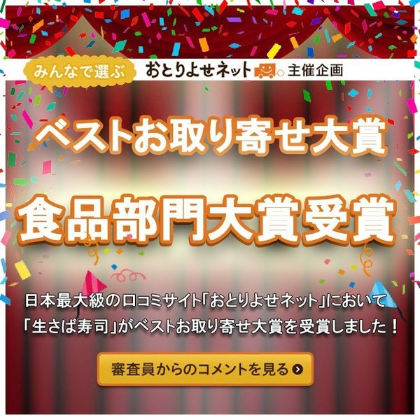[冷蔵]分厚い!これが刺身同然・ 福井の生さば寿司【通常サイズ】これこそ鯖寿司!寒流・日本海産のサバは一味違います!|namasabazushi|12