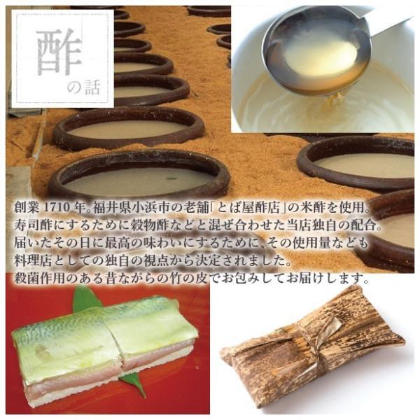 [冷蔵]分厚い!これが刺身同然・ 福井の生さば寿司【通常サイズ】これこそ鯖寿司!寒流・日本海産のサバは一味違います!|namasabazushi|07