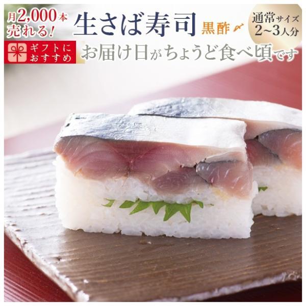 [冷蔵]分厚い!これが刺身同然・ 福井の生さば寿司黒酢漬け【通常サイズ】これこそ鯖寿司!寒流・日本海産のサバは一味違います!|namasabazushi