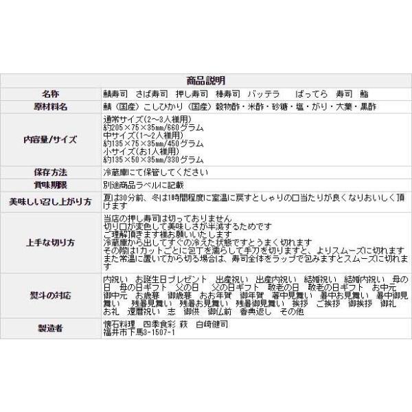 [冷蔵]分厚い!これが刺身同然・ 福井の生さば寿司黒酢漬け【通常サイズ】これこそ鯖寿司!寒流・日本海産のサバは一味違います!|namasabazushi|14