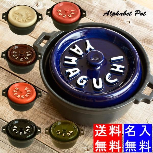 結婚祝い 名入れ プレゼント 土鍋  立体アルファベット キャセロール 鍋 20cm IHプレート付  両手鍋 耐熱鍋 調理器具 送料無料 新生活|name-yudachigama