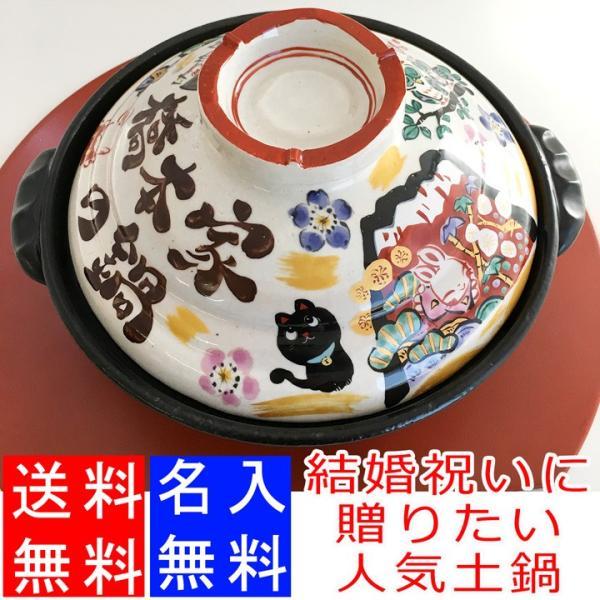 送料無料 みんなで贈ろう 祝おめでとう 土鍋 8号 IHプレート付(和)土鍋 名入れ おしゃれ 結婚祝い プレゼント 鍋 炊飯 ご飯 かわいい ih対応 日本製 ギフト|name-yudachigama