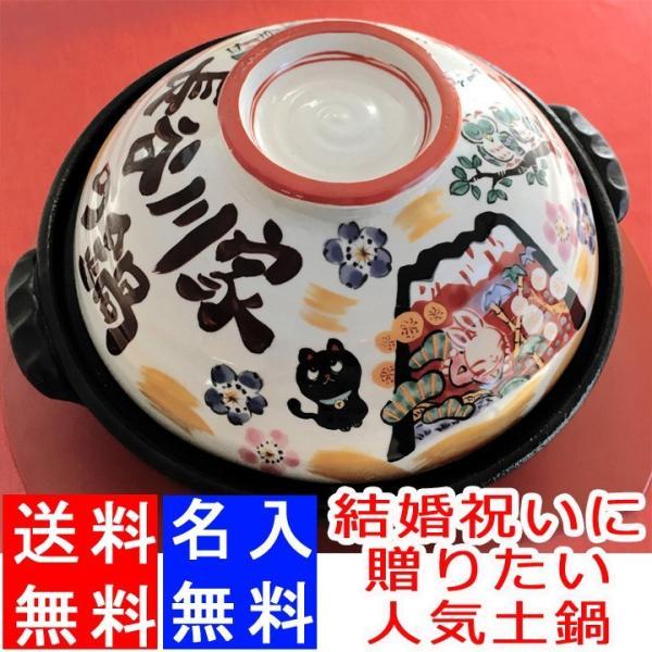 送料無料 みんなで贈ろう 祝おめでとう 土鍋 9号 IHプレート付(和)土鍋 名入 れ おしゃれ 結婚祝い プレゼント 鍋 炊飯 ご飯 かわいい ih対応 日本製 ギフト|name-yudachigama
