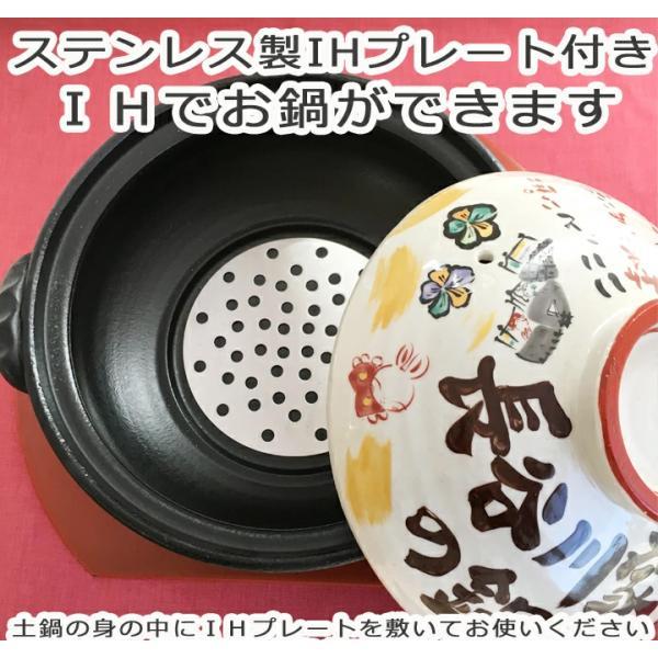 送料無料 みんなで贈ろう 祝おめでとう 土鍋 9号 IHプレート付(和)土鍋 名入 れ おしゃれ 結婚祝い プレゼント 鍋 炊飯 ご飯 かわいい ih対応 日本製 ギフト|name-yudachigama|06