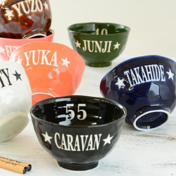 名入れ プレゼント 結婚祝い 名前入り 茶碗 おしゃれ 茶わん 可愛い 両親 ご飯茶碗 ごはん茶碗 大晦日 名前+数字が入る ARMYデザインRice Bowl  送料無料|name-yudachigama|02