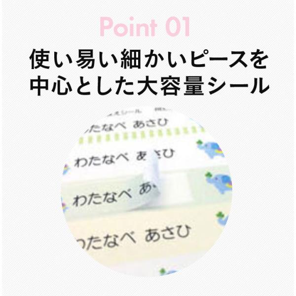 お名前シール 耐水ネームシール|namename|03