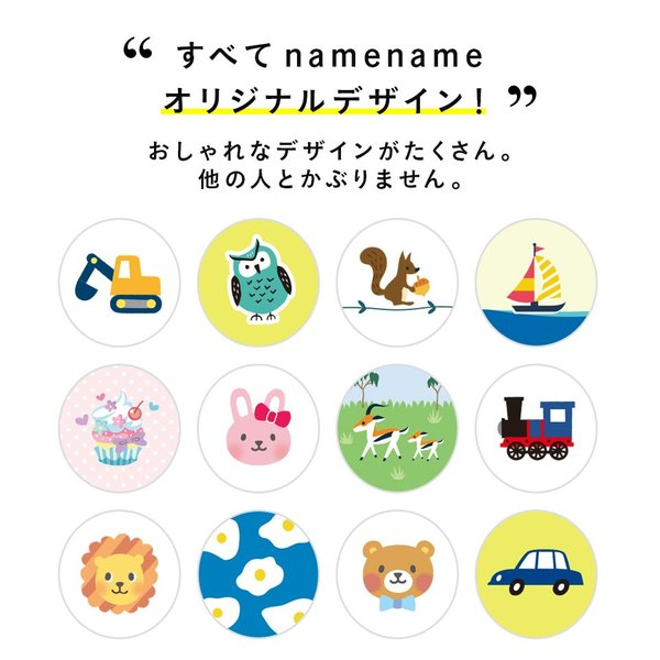 お名前シール 耐水ネームシール|namename|06