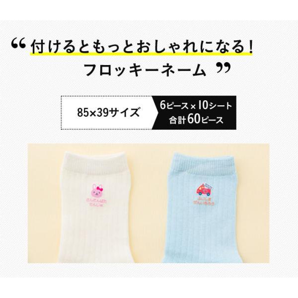 カラーフロッキーネーム 強力洗濯耐性|namename|03