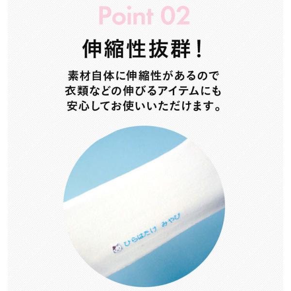 カラーフロッキーネーム 強力洗濯耐性|namename|05