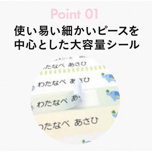 シール&アイロンAセット 簡単お名前付け|namename|03