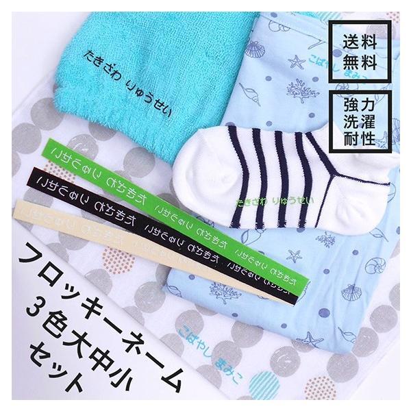 3色フロッキーネーム 強力洗濯耐性|namename