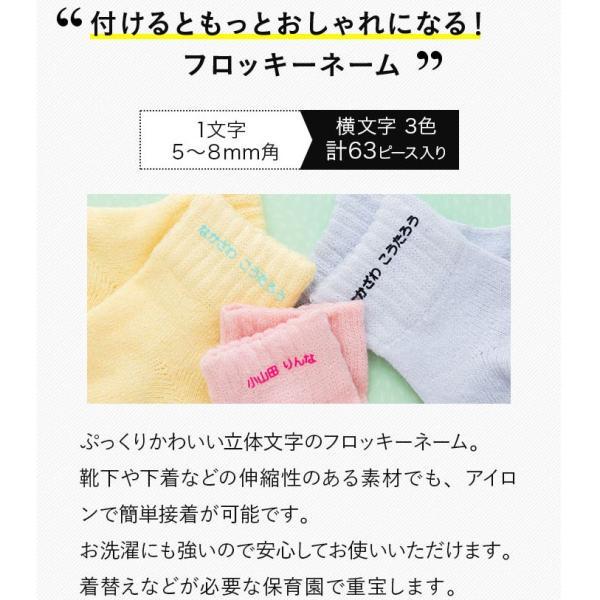 3色フロッキーネーム 強力洗濯耐性|namename|03