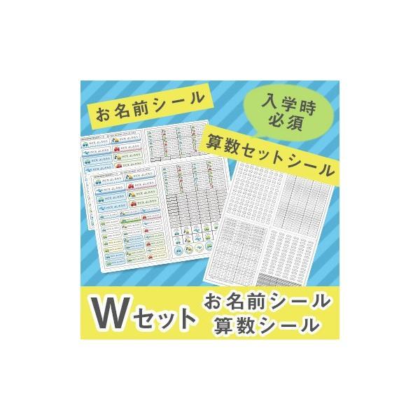 お名前シール&算数セットシールWセット 入園入学必須|namename|02