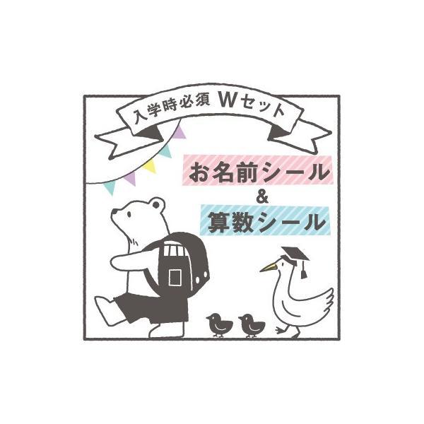 お名前シール&算数セットシールWセット 入園入学必須|namename|03